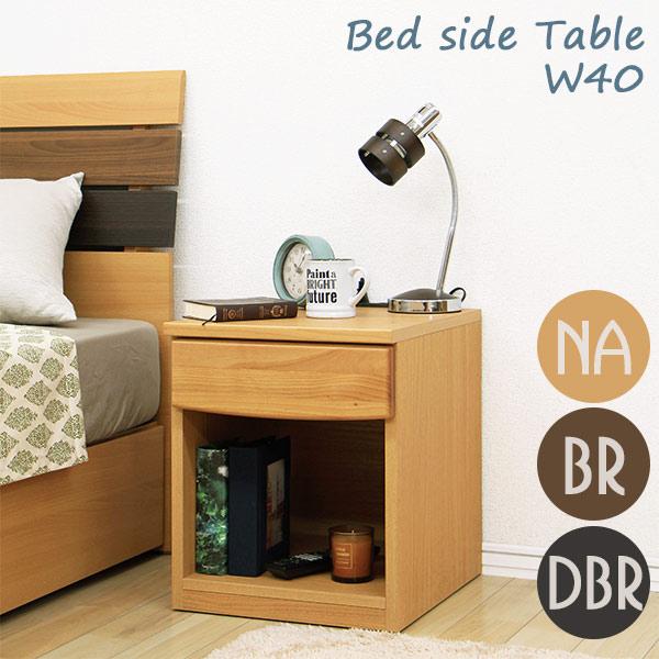 ナイトテーブル ベッドサイドチェスト タンス チェスト ミニチェスト 幅40cm 引き出し 木製 【 完成品 】