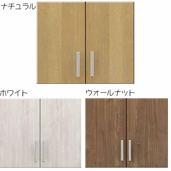 上置き 60cm 完成品 ナチュラル ホワイト ウォールナット 扉 木製 木製 木製 国産 送料無料 ecc