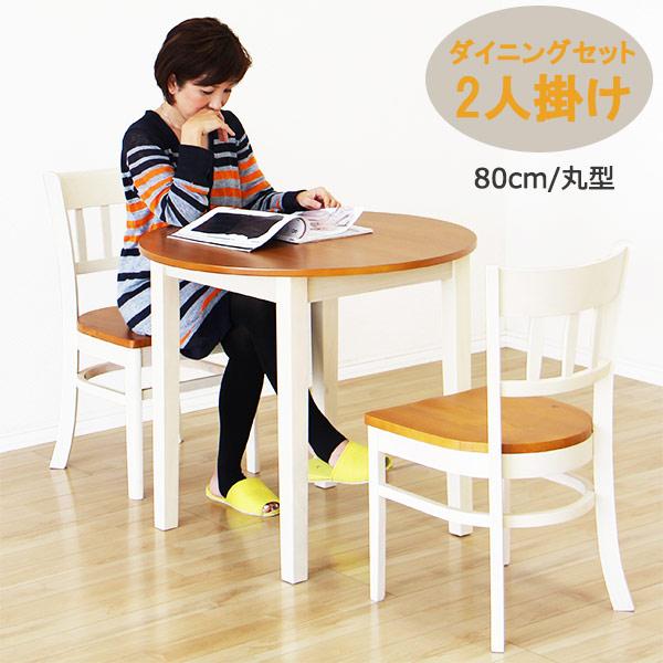 ダイニングテーブルセット ダイニングセット 2人掛け 3点セット 丸テーブル 北欧 カフェ 3点 木製 モダン ダイニングテーブルセット カントリー 2人掛け 送料無料
