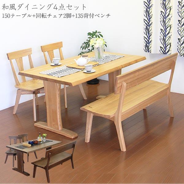 ダイニングセット ダイニングテーブルセット 木製 4人掛け ダイニング4点 和 モダン 背もたれ付き ベンチ 回転チェア 回転椅子 幅150cm 食卓セット