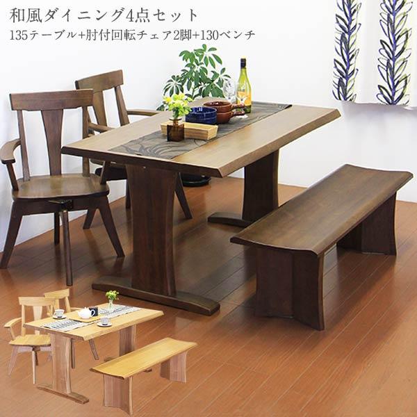 ダイニングセット ダイニングテーブルセット 木製 4人掛け ダイニング4点 和 モダン ベンチ 回転チェア 肘付き 回転椅子 幅135cm 食卓セット