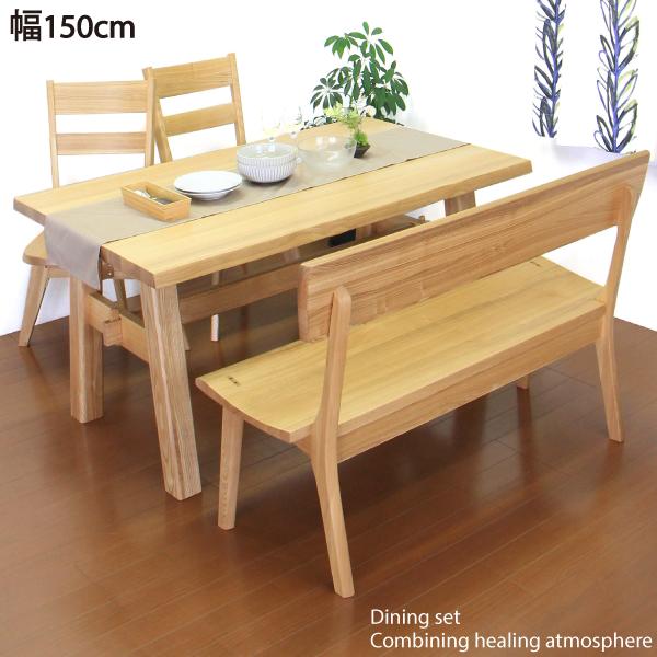 ダイニングテーブルセット ダイニングセット 4点 ナチュラル 食卓セット 4人掛け 木製 幅150cm テーブル 背もたれ付き ベンチ 回転チェア 2脚