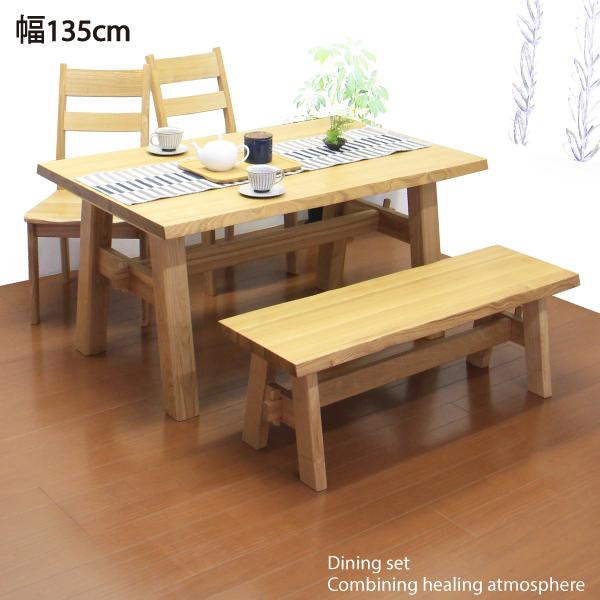 ダイニングテーブルセット ダイニングセット 4点 ナチュラル 食卓セット 4人掛け 木製 幅135cm テーブル ベンチ 椅子 2脚 モダン