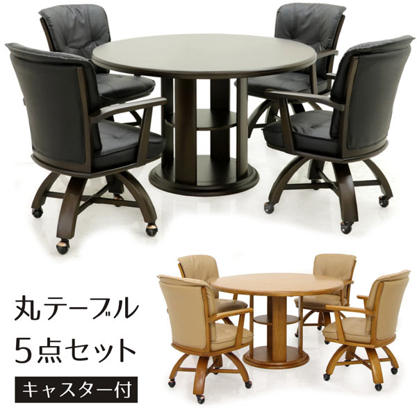 ダイニングセット ダイニングテーブルセット 回転椅子 5点 回転椅子 5点セット 4人掛け 丸テーブル 木製 ダイニングセット 回転椅子 ダイニングセット 5点 4人掛け 送料無料, 洋服倉庫:981d30fc --- ljudi.ee
