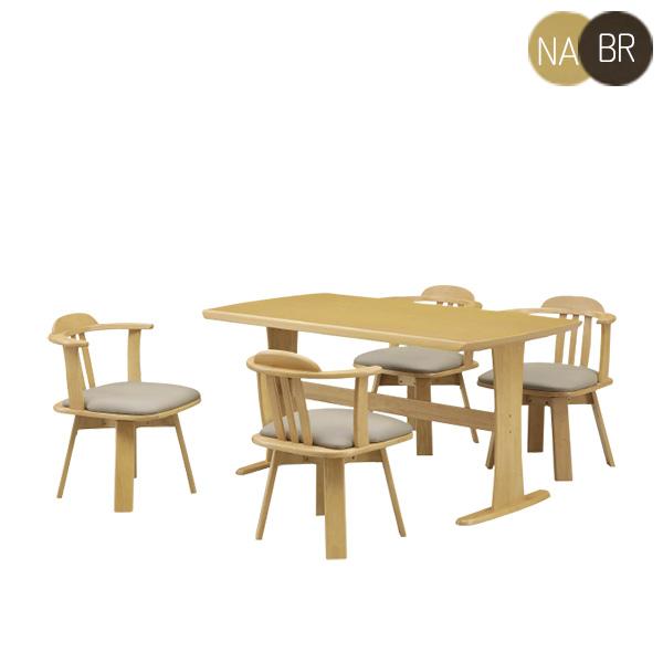 ダイニングセット ダイニングテーブル5点セット 4人用 4人掛け 5点セット 幅135cm 食卓セット テーブル チェア 木製 シンプル モダン