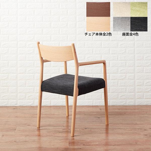 ダイニングチェア チェア 椅子 リビングチェア 単品 カバーリング 布地 木製 肘付き アームチェア