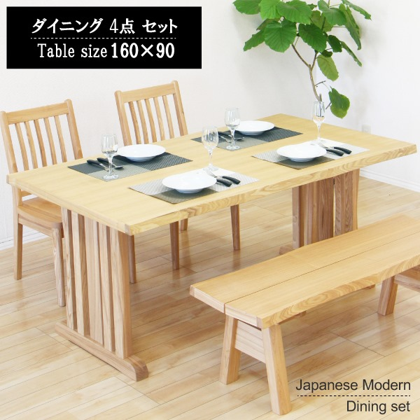 waki int dining set dining table set 4 people for 4 points set with bench tamo wood japanese. Black Bedroom Furniture Sets. Home Design Ideas