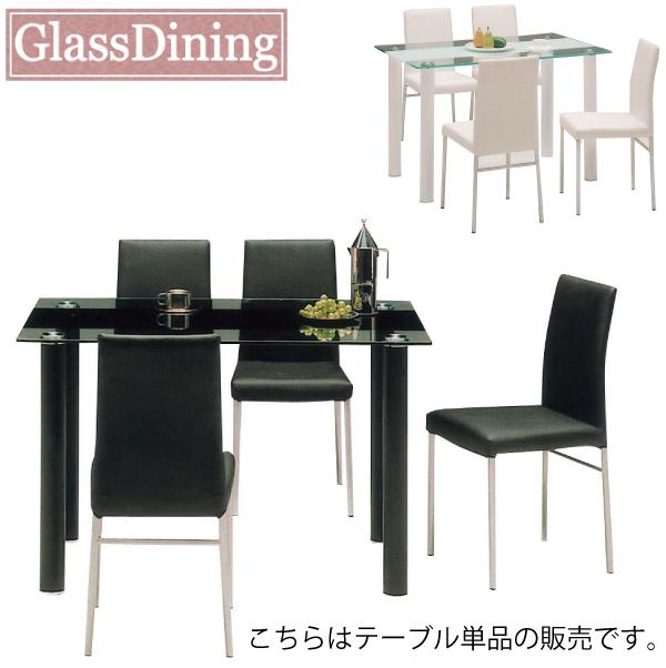 ダイニングテーブル 4人用 ガラス スチール 幅130cm 強化ガラス