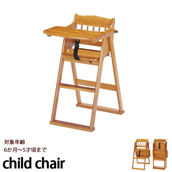 ベビーチェア チャイルドチェア ハイチェア キッズチェア 折りたたみチェア 折り畳み 子供用家具 子供用椅子 イス いす 木製 チェアー ダイニングチェア 送料無料