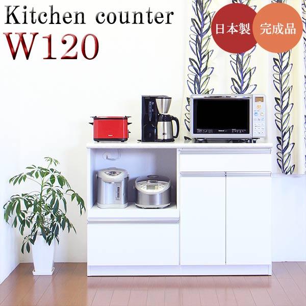 キッチンカウンター カウンター 幅120cm 完成品 レンジ台 キッチン収納 食器棚 間仕切り スライドカウンター付き コンセント付き 日本製 おしゃれ 送料無料