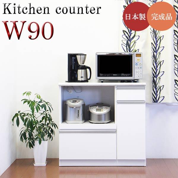 キッチンカウンター カウンター 幅90cm 完成品 レンジ台 キッチン収納 食器棚 間仕切り スライドカウンター付き コンセント付き 日本製 おしゃれ 家電収納