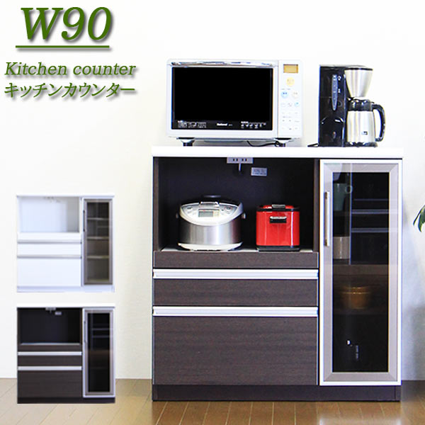 キッチンカウンター カウンター 幅90cm キッチン収納 完成品 間仕切り レンジ台 国産 キッチン 日本製 家電収納