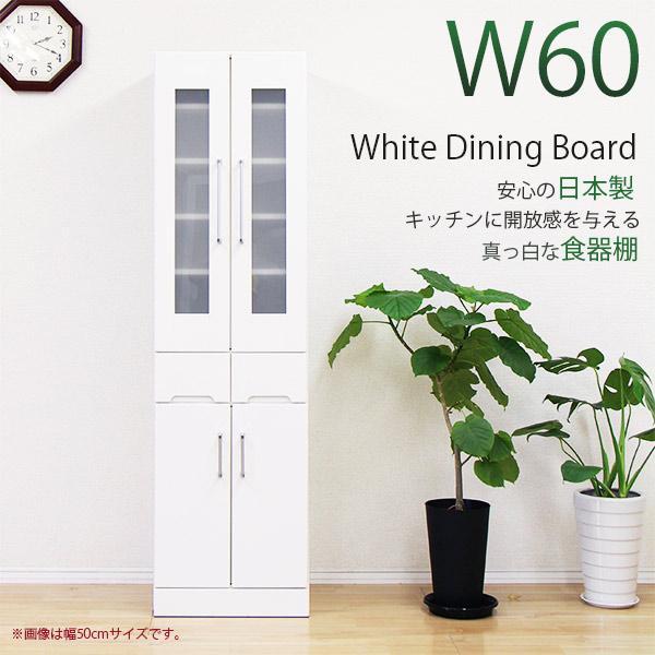 ダイニングボード 食器棚 完成品 幅60cm 60幅 木製 カップボード 国産 キッチンボード