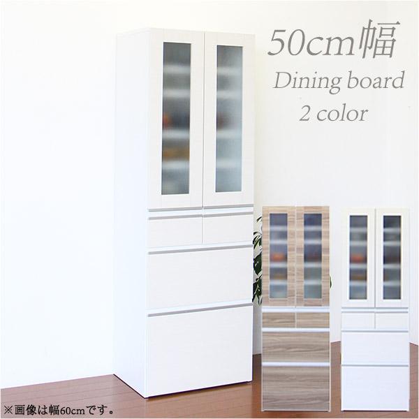 食器棚 ダイニングボード 幅50cm 完成品 キッチン収納 キッチンボード カップボード ガラス扉 木製 送料無料