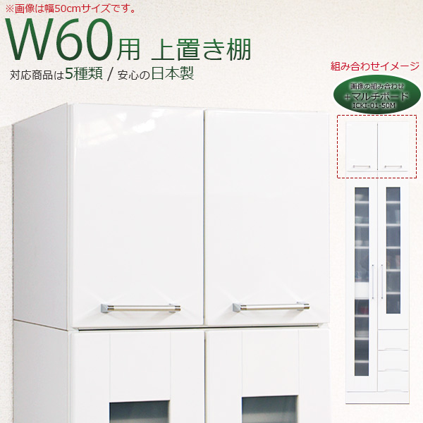 上置き 食器棚用 鏡面 幅60cm 完成品 ホワイト 木製 日本製 上置き 完成品 上置き 幅60 上置き 60幅 上置き