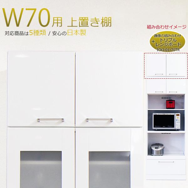 上置き 鏡面 幅70cm 完成品 ホワイト 木製 メイルオーダー 幅70 日本製 食器棚用 初回限定 国産 白 70幅
