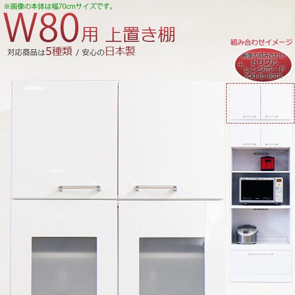 上置き 食器棚用 鏡面 幅80cm 完成品 ホワイト 木製 日本製 上置き 完成品 上置き 幅80 上置き 80幅 上置き 送料無料, テクニカルサービス本多 3460df7b