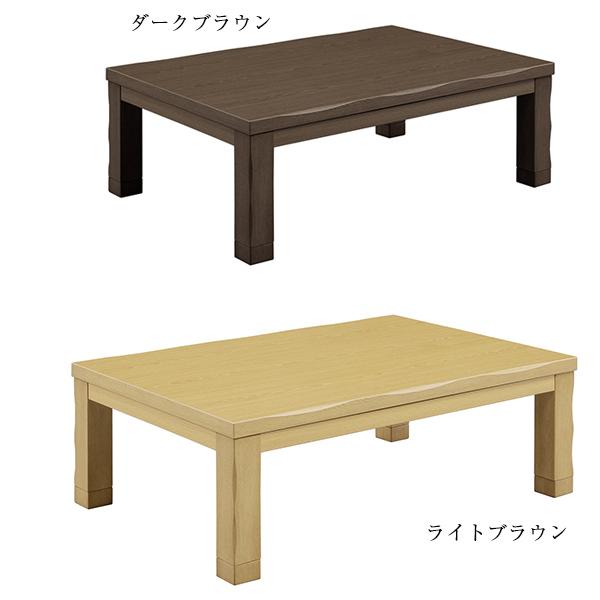 センターテーブル こたつテーブル 座卓 コタツ 単品 家具調 炬燵 長方形 幅120cm 木製 こたつ モダン 継脚付き ローテーブル 送料無料