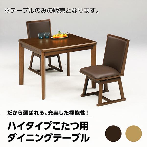 こたつ こたつテーブル ダイニングテーブル こたつデスク ダイニングこたつ 幅90cm 長方形 シンプル 炬燵 テーブル ハイタイプ 送料無料