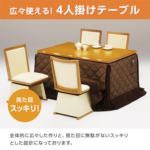 こたつ こたつテーブル モダン ダイニングこたつ 炬燵 テーブル ハイタイプ 幅135cm 長方形 継脚 ダイニングテーブル こたつデスク
