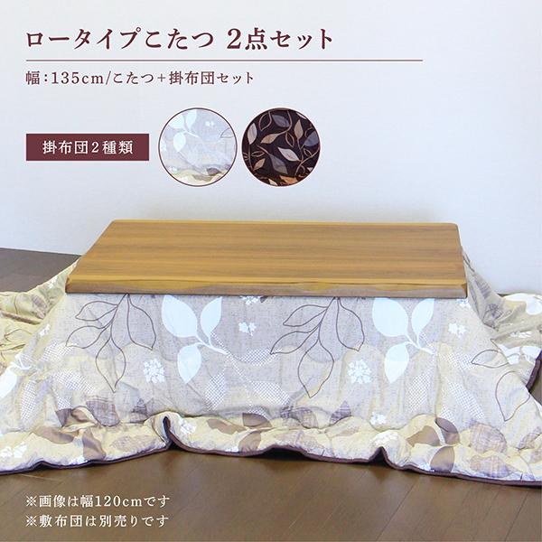 こたつテーブルセット こたつセット こたつ布団 幅135cm 長方形 テーブル 木製 座卓 継脚 ロータイプこたつ 和風モダン 家具調
