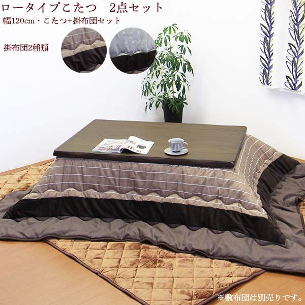 こたつセット コタツ2点 こたつテーブル こたつ布団 幅120cm 長方形 テーブル 和風モダン 木製 なぐり 座卓 継ぎ脚付き 継脚 ロータイプこたつ