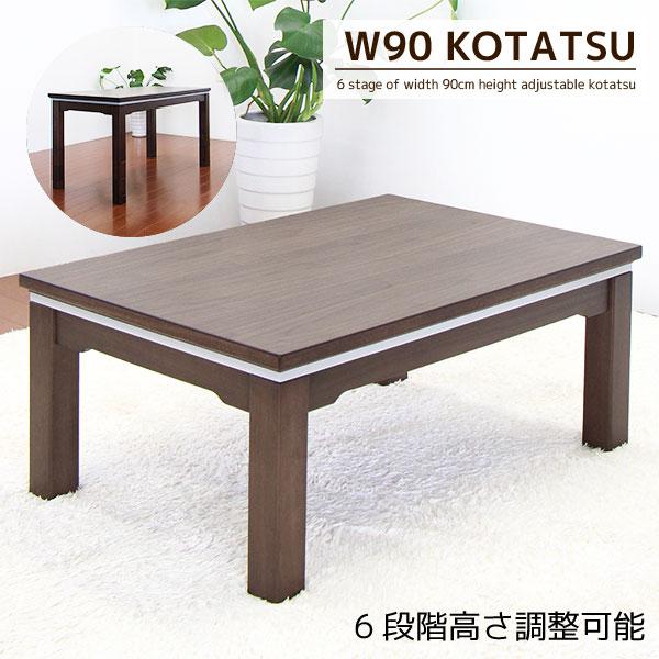 ダイニングこたつテーブル こたつ コタツ 幅90cm 長方形 テーブル 木製 継ぎ脚付き 6段階高さ調節 継脚 北欧 リビング ハイタイプこたつ 送料無料