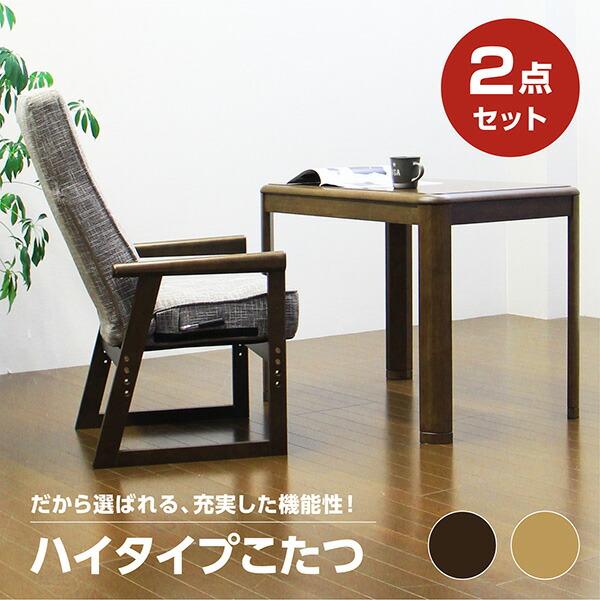 こたつ 一人用こたつ こたつテーブル リクライニングチェア リクライニング式 幅90cm ダイニングこたつ モダン シンプル 1人掛け コタツ 炬燵