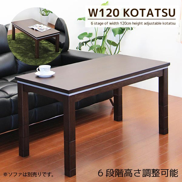 ダイニングこたつテーブル こたつ コタツ 幅120cm 長方形 テーブル 木製 継ぎ脚付き 6段階高さ調節 継脚 北欧 リビング ハイタイプこたつ 送料無料