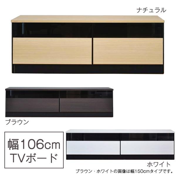 【ポイント3倍 8/9 9:59まで】 テレビボード テレビ台 リビングボード 木製 引き出し TVボード リビング収納 完成品 幅106cm ローボード 日本製 国産 送料無料