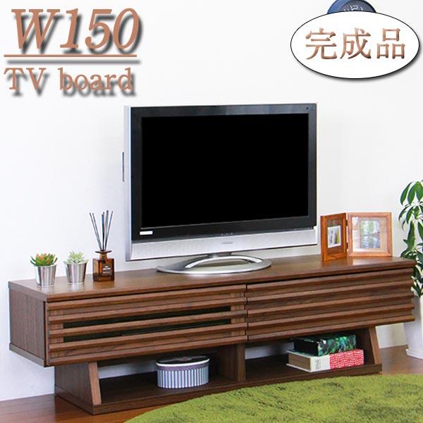 テレビ台 ローボード リビング収納 テレビボード 完成品 木製 おしゃれ モダン 幅150cm ロータイプ TVボード リビングボード 送料無料