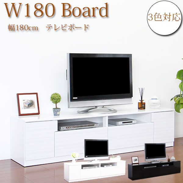 テレビボード テレビ台 リビングボード 白 モダン シンプル ホワイト AV機器収納 リビング収納 ローボード 幅180cm 国産 日本製 完成品 送料無料