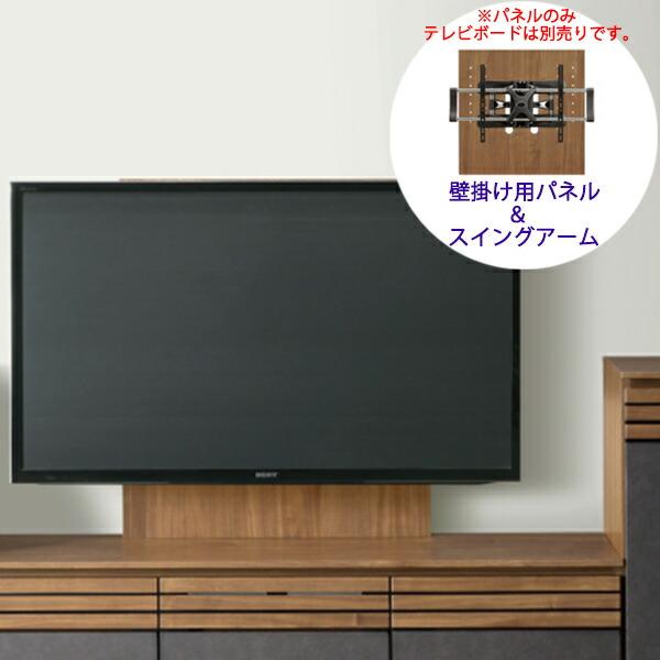 テレビボード用 パネル スイングアーム TV壁掛け用 金具 角度調整 TK4-2001