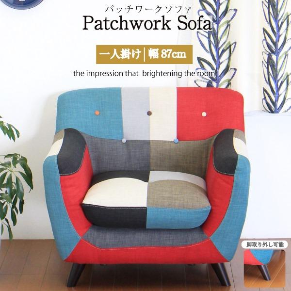 一人掛けソファ ソファー 1Pソファ 椅子 チェア カラフル かわいい おしゃれ リビング ソファ 幅90cm ファブリック 布地 マルチカラー 送料無料