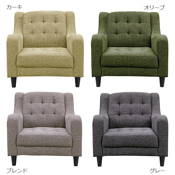 一人掛けソファ チェア 1Pソファ モダン 1人用 ソファー 脚付き 椅子 おしゃれ 幅70cm ファブリック 布地 応接 ソファ 肘付き 送料無料