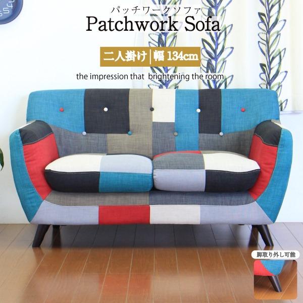 二人掛けソファ ソファー 2Pソファ 椅子 チェア カラフル かわいい おしゃれ リビング ソファ 幅134cm ファブリック 布地 マルチカラー