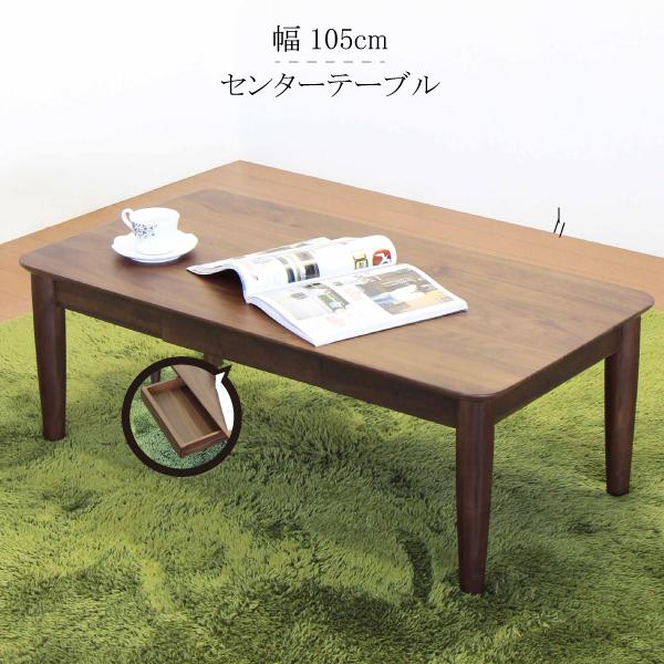 テーブル センターテーブル 木製 リビングテーブル モダン 引き出し付き ローテーブル 幅105cm 木製テーブル 無垢
