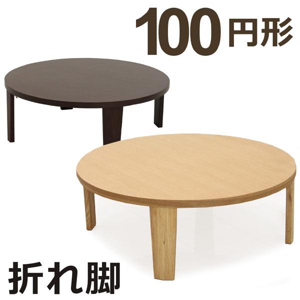 ちゃぶ台 丸テーブル 座卓 センターテーブル リビングテーブル 折脚 折りたたみ 木製 幅100cm 円卓テーブル シンプル モダン