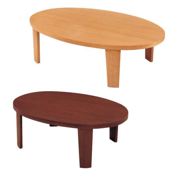 ちゃぶ台 オーバルテーブル 座卓 センターテーブル リビングテーブル 折脚 折りたたみ 木製 幅130cm 円卓テーブル シンプル モダン 送料無料
