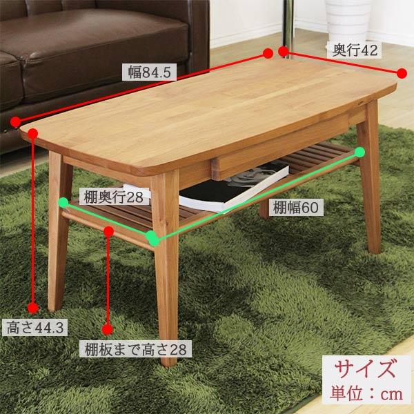 テーブルセンターテーブルローテーブルリビング木製北欧風モダン引き出し付き幅85cmアルダー材