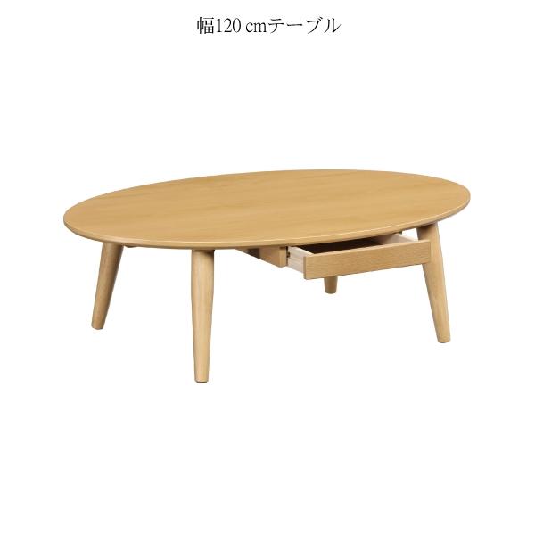 【ポイント3倍 8/9 9:59まで】 センターテーブル リビングテーブル テーブル 北欧風 幅120cm アルダー ナチュラル 引き出し 楕円形 オーバル型 ウレタン 送料無料