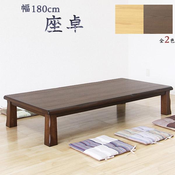 座卓 ローテーブル 和室テーブル 幅180cm ちゃぶ台 木製 smtb-ms YDKG-ms 即日出荷 爆安 モダン 送料無料