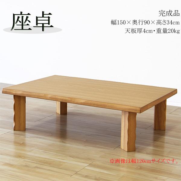 【ポイント3倍 8/9 9:59まで】 ローテーブル テーブル 座卓 折りたたみ 折脚 折れ脚 ちゃぶ台 幅150cm 木製 和風 シンプル 送料無料