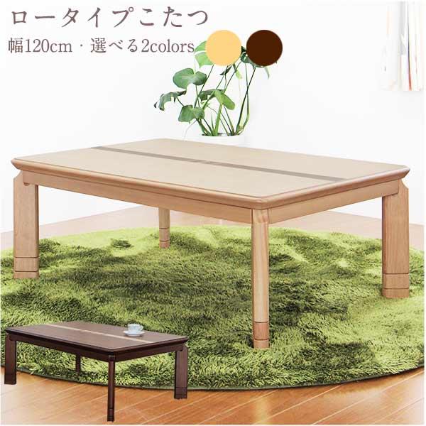 こたつテーブル こたつ 長方形 コタツ 幅120cm テーブル 木製 座卓 継ぎ脚付き 3段階高さ調節 継脚 家具調 北欧風 ロータイプこたつ 送料無料