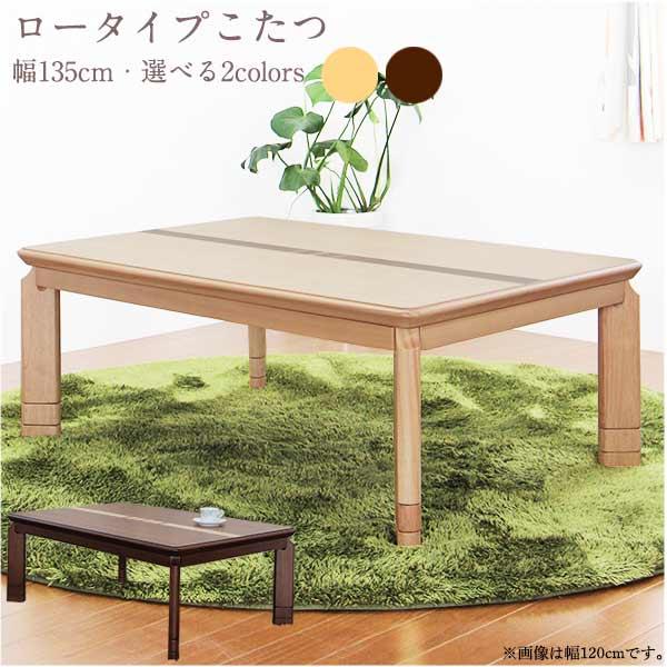こたつテーブル こたつ 長方形 コタツ 幅135cm テーブル 木製 座卓 継ぎ脚付き 3段階高さ調節 継脚 家具調 北欧風 ロータイプこたつ 送料無料