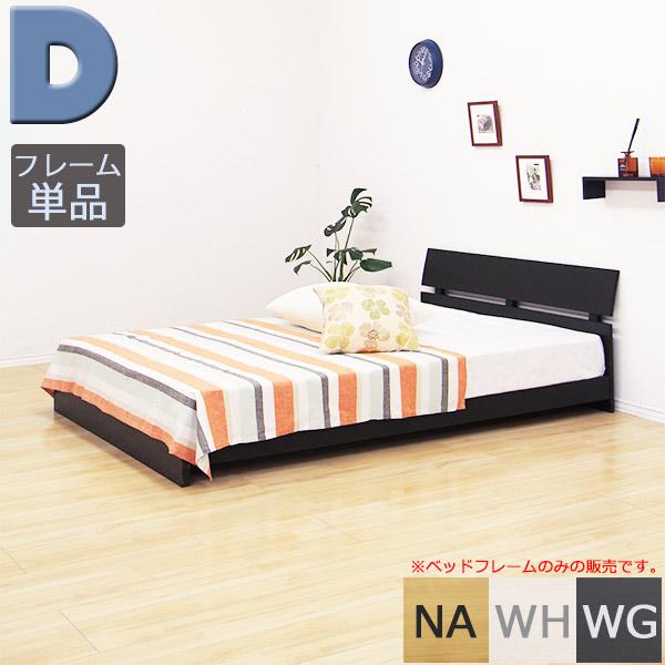 ベッド ベッドフレーム すのこベッド ローベッド ダブルベッド モダン おしゃれ 木製 送料無料