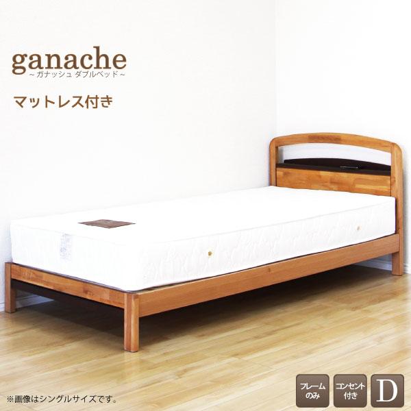 ダブルベッド ベッド マットレス付き ダブルサイズ 宮付き コンセント付き すのこベッド モダン アルダー無垢材 ウォールナット無垢材 オイル仕上げ マット付き