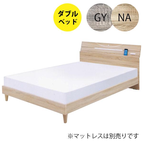 ダブルベッド ベッド コンセント付き LED 木製ベッド すのこ スノコベッド 化粧仕上げ シンプル モダン おしゃれ