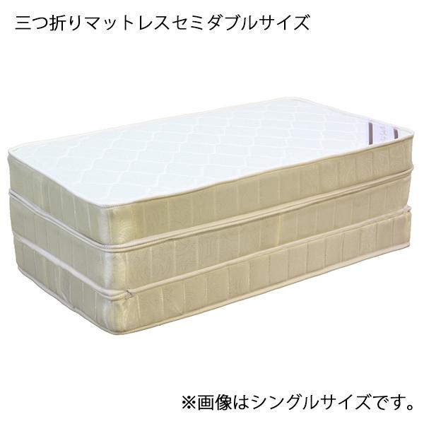 【ポイント3倍 8/9 9:59まで】 マットレス セミダブル 三つ折り マット ベッド用マットレス 折りたたみ セミダブルサイズ 3つ折り ベッド セミダブルマットレス 厚さ13cm ボンネルコイル 送料無料
