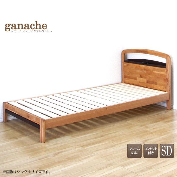 ベッド セミダブルベッド 宮付き ベッドフレーム コンセント付き 木製 すのこベッド モダン アルダー無垢材 ウォールナット無垢材 オイル仕上げ